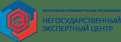 Центр независимой экспертизы и оценки | АНО НЭЦ